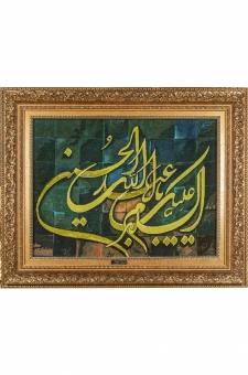 ابا عبدالله الحسین  احمدی