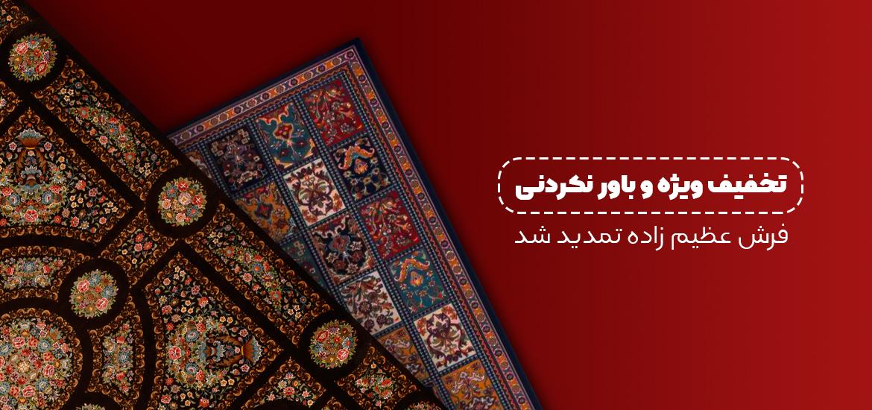 تمدید عید فطر